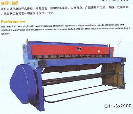 剪板机(3)
