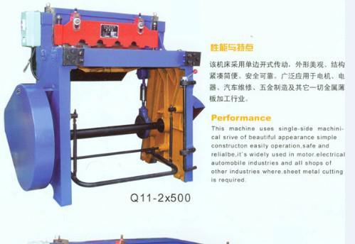 剪板机(5)