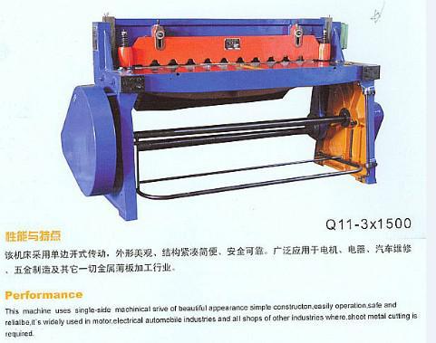 剪板机(6)