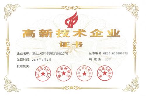 Certificate of High-tech Enterprise